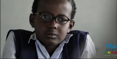 Herol - Ethiopian Movie Trailer