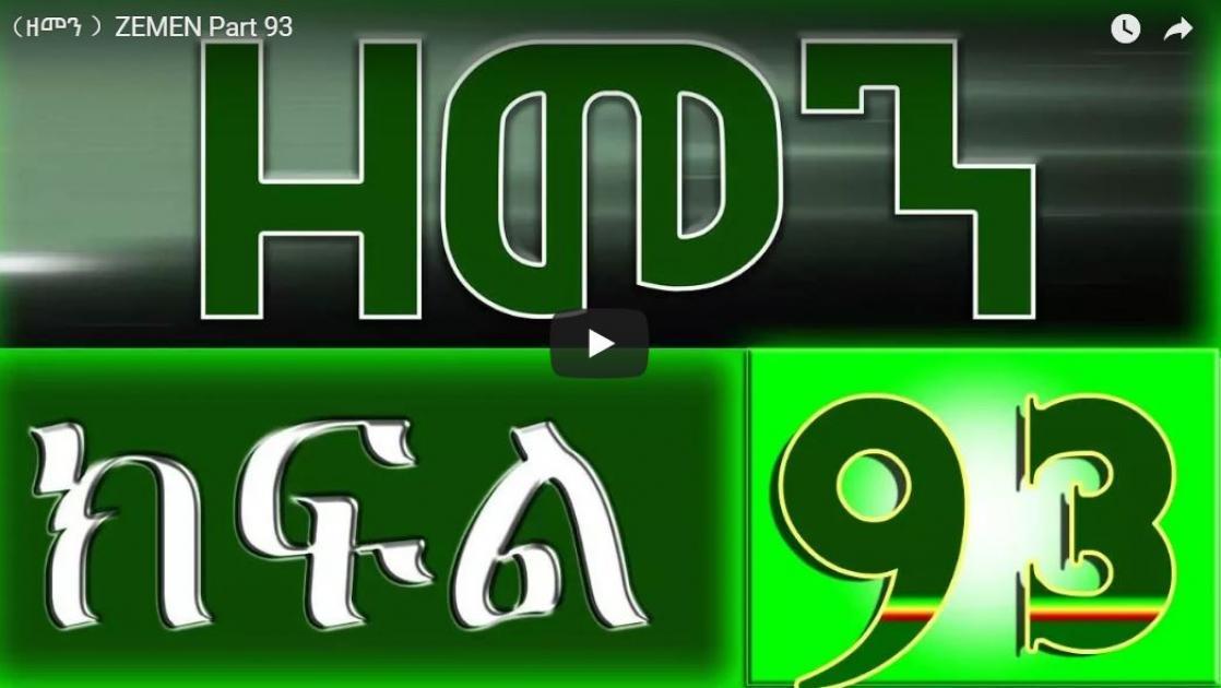Zemen Drama - Part 93 (Ethiopian Drama)