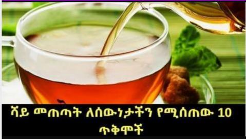 10 Health Benefits of Drinking Tea