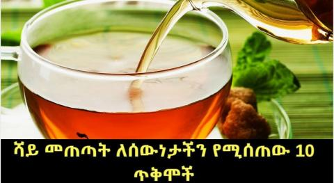 10 Health Benefits of Drinking Tea