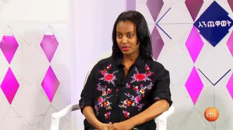 Enchewawot Interview with Frehiwot Tamrat