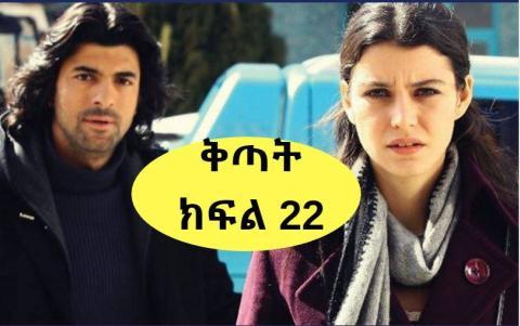 Kitat Drama - Part 22 (Amharic Drama from Kana TV)