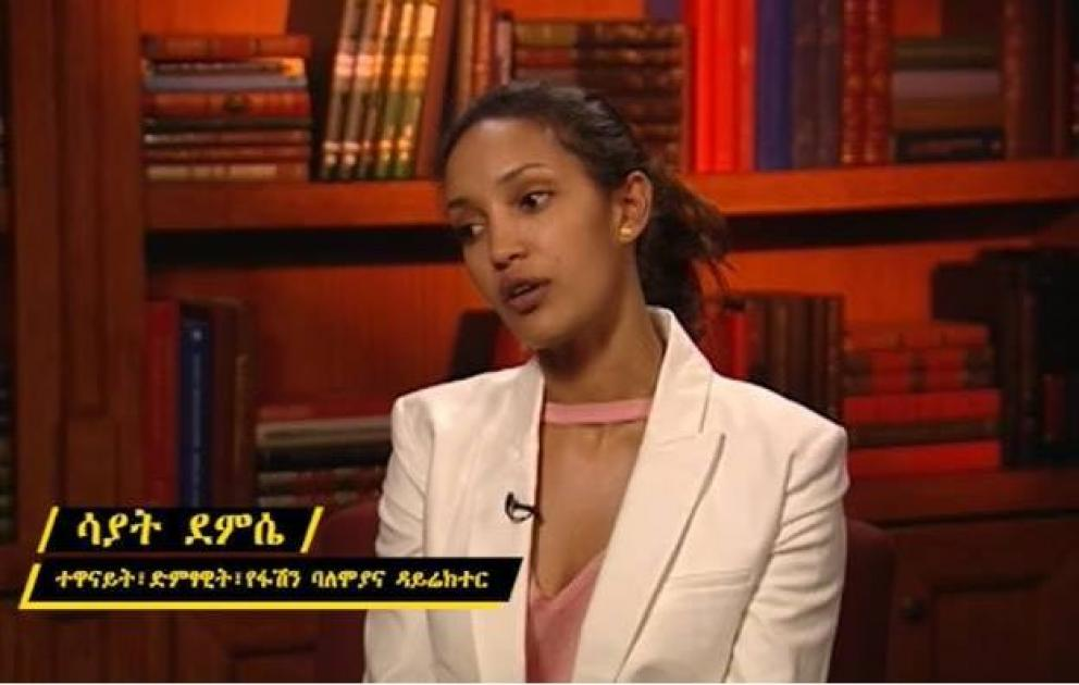 Sayat Demessie Interview With Tsion Girma (VOA)