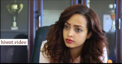 Welafen Drama - Part  55 (Ethiopian Drama)