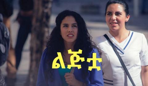 Lijitua - Part 10 (Amharic dub by Kana TV)