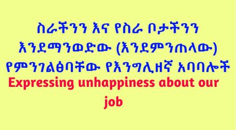 Expressing unhappiness about our job - English Lesson