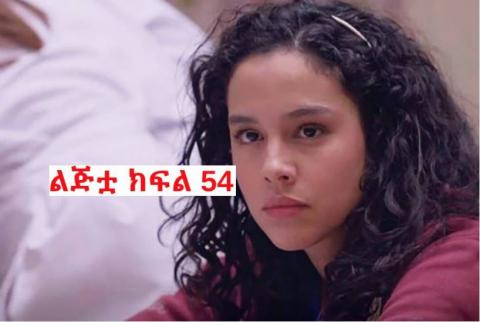 Lijitua - Part 54(Amharic Drama from Kana TV)