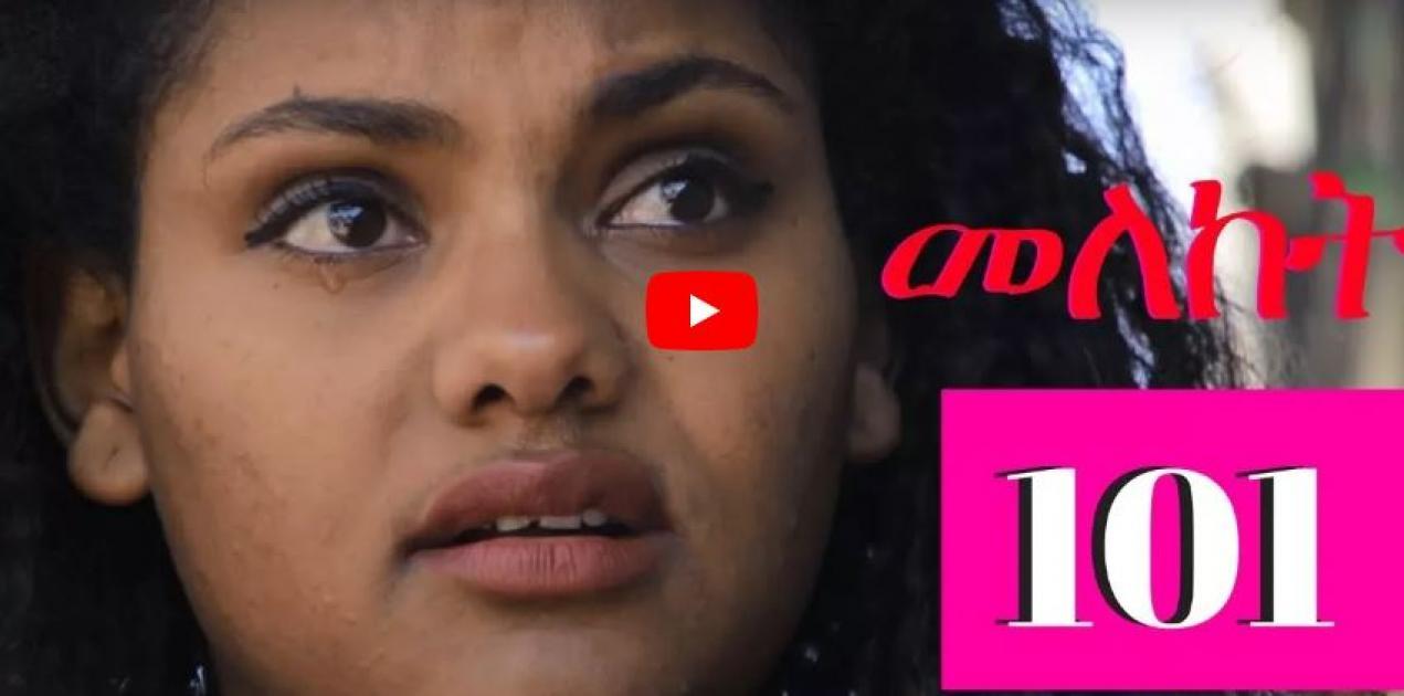 Meleket Drama - Part 101 (Ethiopian Drama)