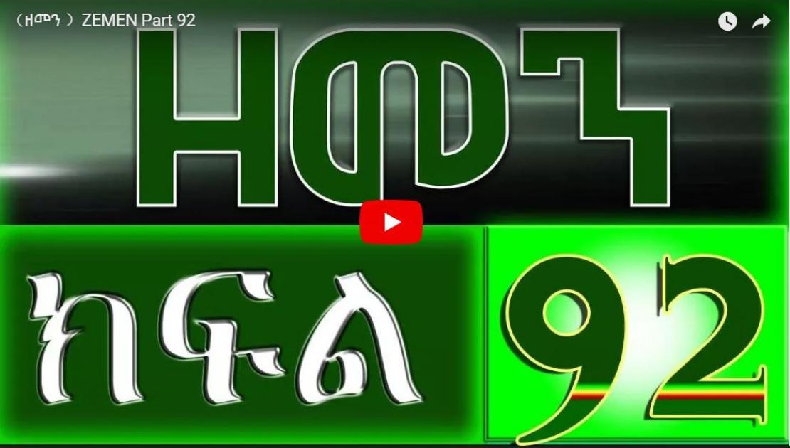 Zemen Drama - Part 92 (Ethiopian Drama)