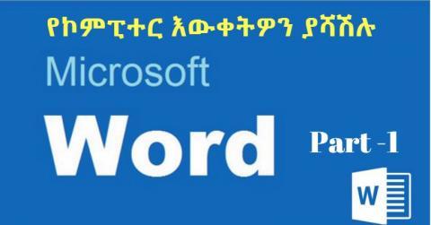Microsoft Word 2007 make up - Part 1