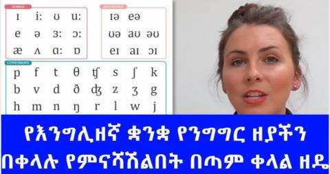 How to use the International Phonetic Alphabet (IPA)