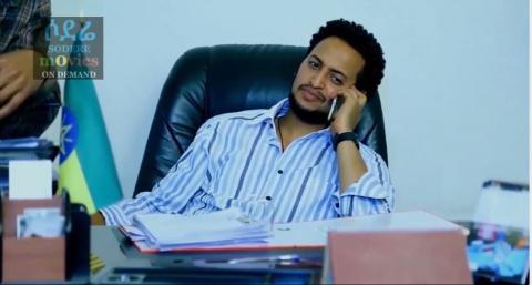 Meslogn - Ethiopian Movie Trailer
