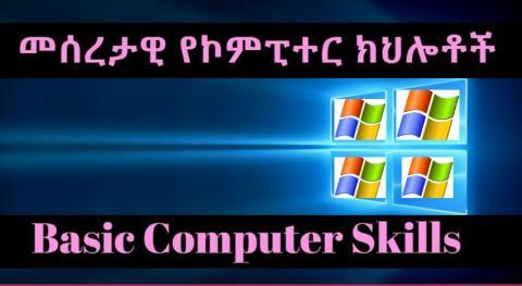 Basic Computer Skills - Orientation