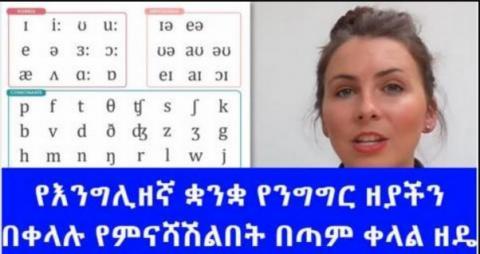 How to use the International Phonetic Alphabet