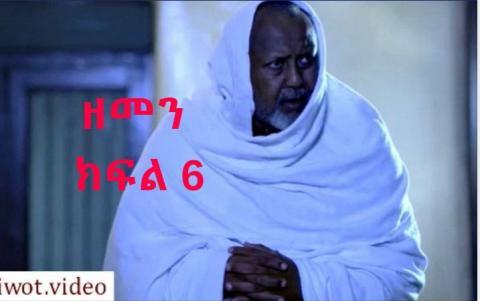Zemen Drama - Part 6 (Ethiopian Drama By Ebs Tv)