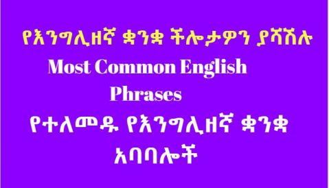 1000 Most Common English Phrases - Learning English Speaking Course