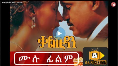 Kalkidan - Ethiopian Movie