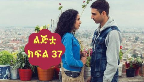 Lijitua - Part 37 (Amharic Drama from Kana TV)