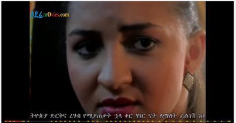 Amen - Ethiopian Movie