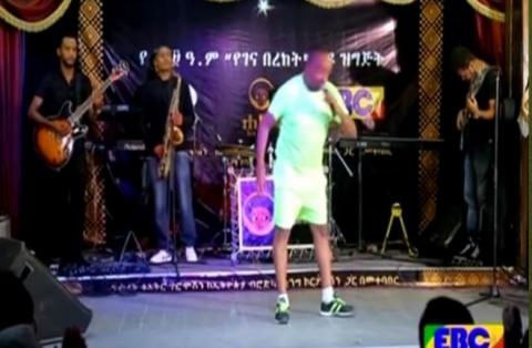 Filfilu - Ethiopian Comedy