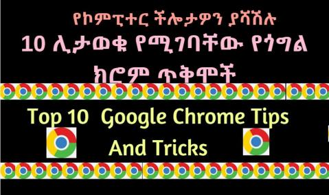 Top 10 Google Chrome Tips And Tricks