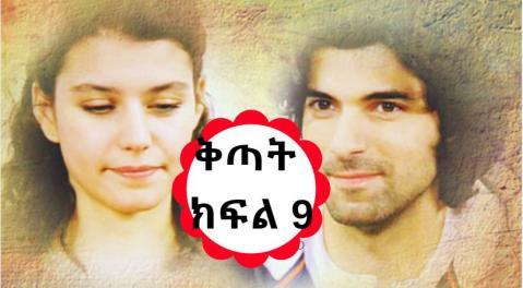 Kitat Drama - Part 9 (Amharic Drama from Kana TV)