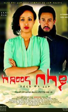 Kedemena Belay - Ethiopian Movie Trailer