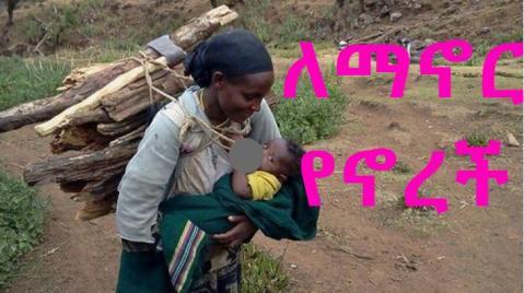 Lemanor Yenorech - Ethiopian Poem By Zehara Seid