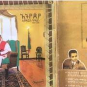 Ethiopia police halt Teddy Afro's event