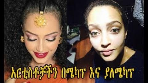 Ethiopian female artists with and with out make up