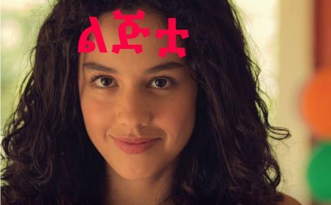 Lijitua - Part 9 (Amharic dub by Kana TV)