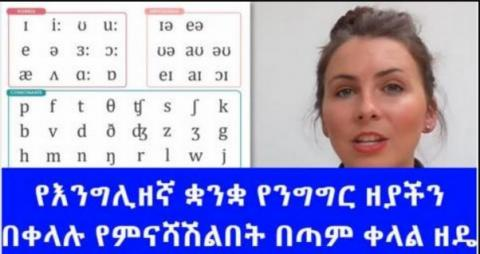 How to use the International Phonetic Alphabet