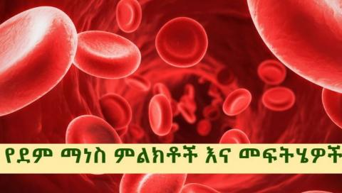 Symptoms and Treatment of Anemia