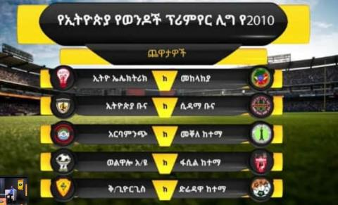 Ethiopian Premier League Week One Schedule, 2017/2018