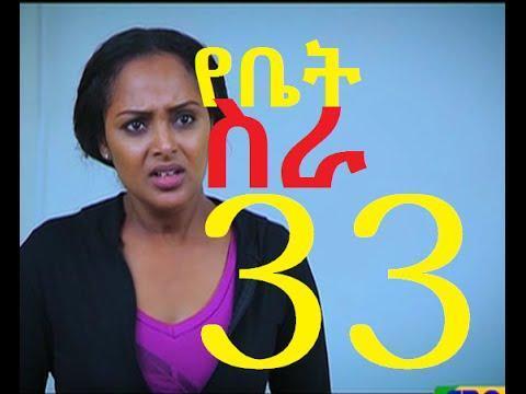 Yebet Sera Drama - Part 33