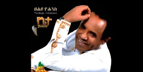 Tsehaye Yohannes - Ferahu - (Ethiopian Music)