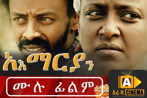 A'ermanya - Ethiopian Movie