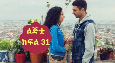 Lijitua - Part 31  (Amharic Drama from Kana TV)