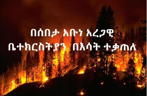 Fire broke out at Sebeta Abune Aregawi Church -  Tadias Addis