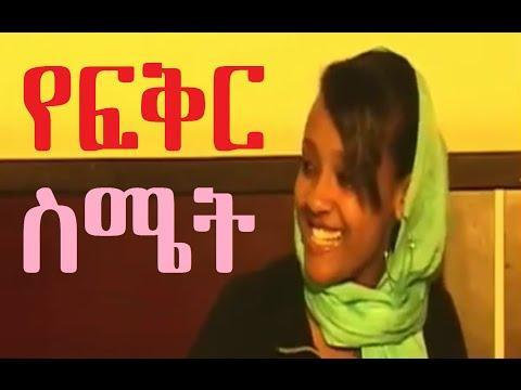ye Fiker Semet -Ethiopian Movie