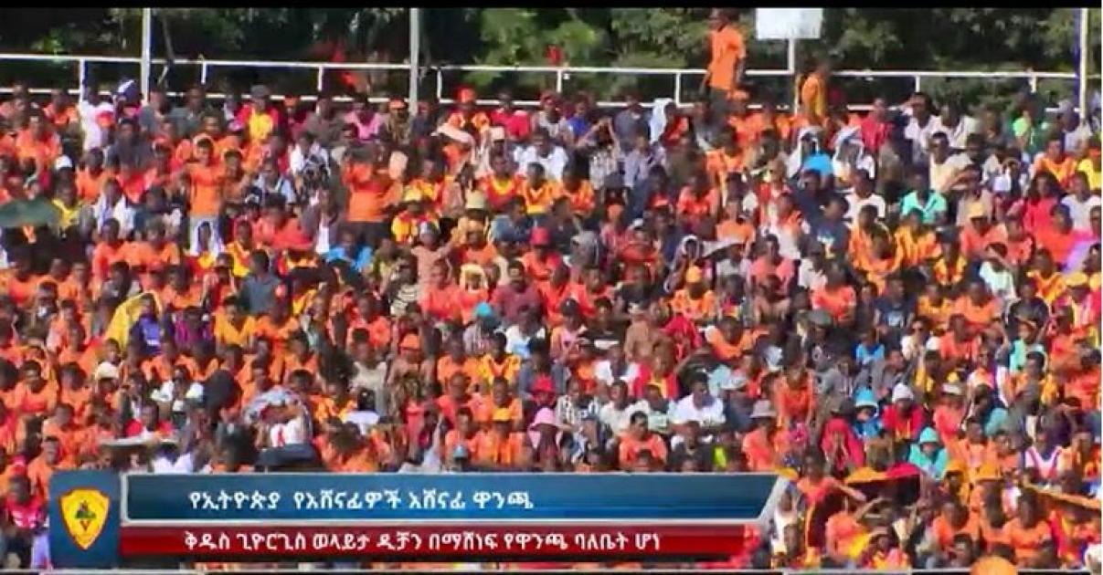 St Giorgis club won Ethiopian championships - 2017/18