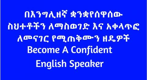 Become A Confident English Speaker With This Simple Practice Trick