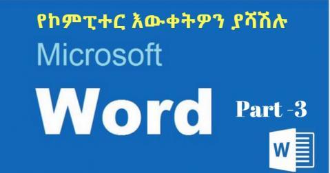 Microsoft Word 2007 make up - part 3