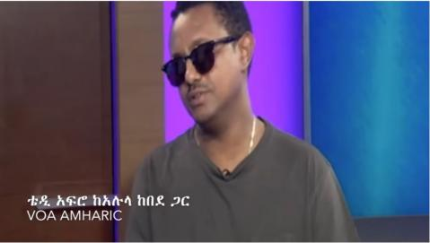 Teddy Afro's Interview with VOA TV Studio