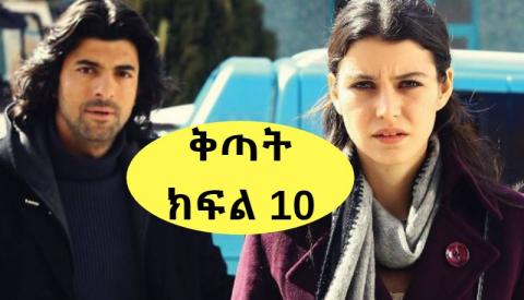 Kitat Drama - Part 10 (Amharic Drama from Kana TV)