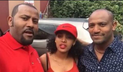 Belen Mamo, Girma Tadesse AndYhalasht Belete's Funny Video