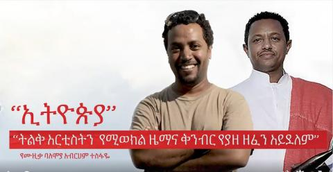 Abreham Tesfaye comments on Teddy Afro music