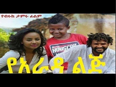 Ye Arada Lij - Ethiopiam film