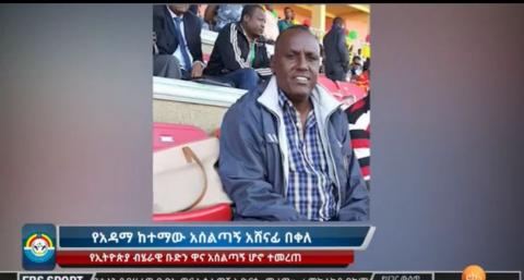 Ashenafi Bekele appointed  as the new coach of the national team