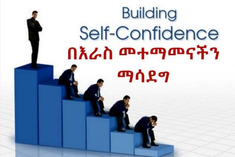 How to Build Self Confidence - Tony Robbins